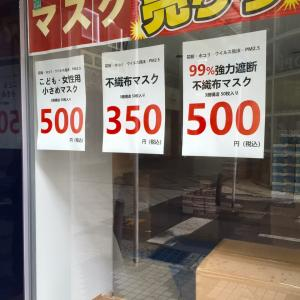 マスク50枚入り350円(税込)