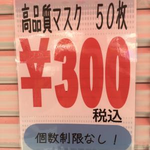 300円のマスク