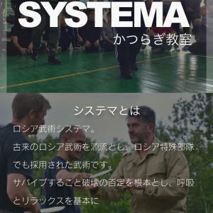 奈良でシステマ教室始まります