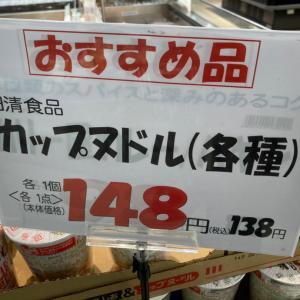 某スーパーにて