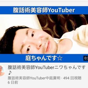 中庭のYouTubeチャンネルのご報告☆