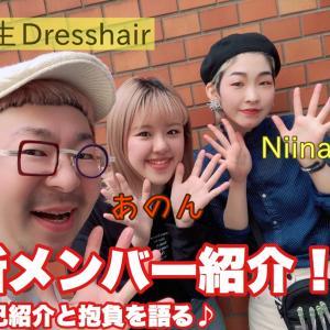 Dresshairの新メンバー2名をご紹介♪