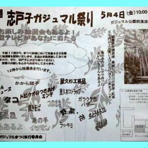 第16回 志戸子ガジュマル祭り 開催!