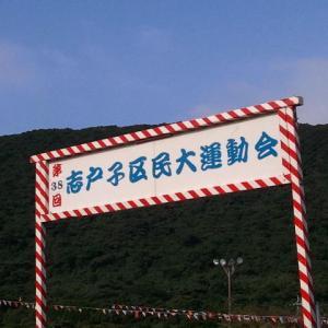 第38回、志戸子区民大運動会