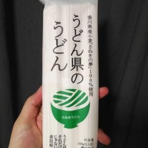 「うどん県のうどん」開封した瞬間に小麦を感じる良いうどん(`・ω・´)ビミッ!!!!