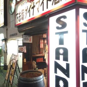 「下赤塚ダイナマイト酒場」下赤塚の顔みたいな店の新業態(`・ω・´)