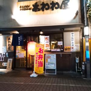 「あわわ屋」下赤塚テイクアウト☆駅前居酒屋の炭火香る焼鳥(`・ω・´)
