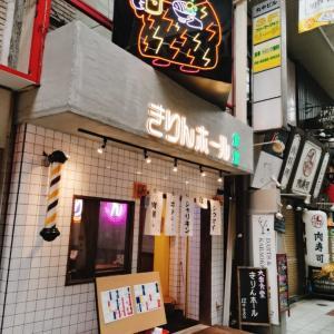 「きりんホール」東梅田で流行りの大衆食堂を大衆酒場利用(`・ω・´)