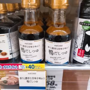 「eatime(イータイム)」マルエツ系スーパーのプライベートブランドの実力(2021秋)