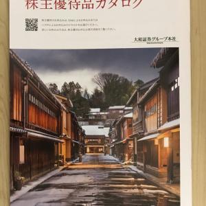 大和証券グループ本社の優待品カタログが到着