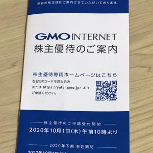 GMOインタ一ネットの株主優待