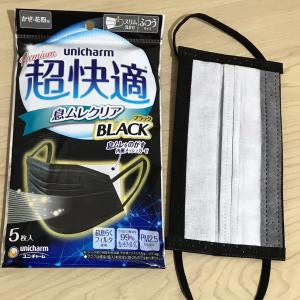 イオンで買ってきた「黒マスク」
