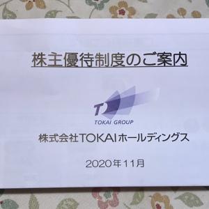 TOKAI ホ一ルディングスの優待案内