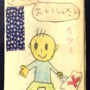 幻の絵本「ぼくわおいしゃさん」発見!