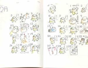 2月のカレンダー日記