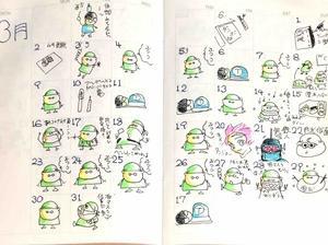 3月の日記
