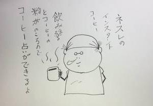 やっぱり日本のインスタントコーヒーが好き