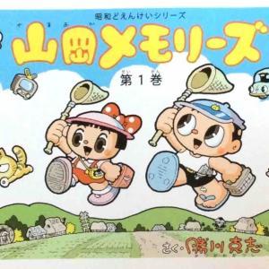 「山岡メモリーズ」は誰が読んでも懐かしい漫画