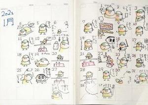 令和3年1月のカレンダー