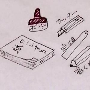 トモエリバーでシステムダイアリーのリフィルを作る