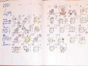 21年04月の日記