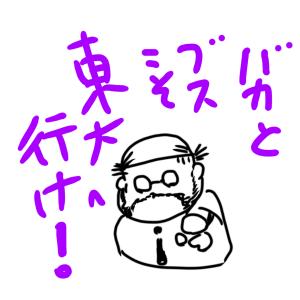 「ドラゴン桜」を読め!