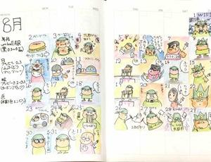 21年08月の日記