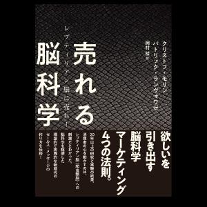 新刊『売れる脳科学』
