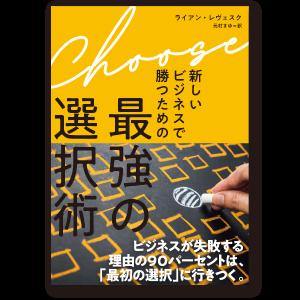 新刊『Choose 新しいビジネスで勝つための最強の選択術』