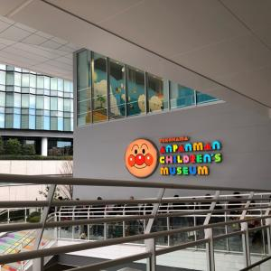 旅行〜横浜アンパンマンミュージアム〜