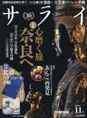 雑誌 「サライ 2019年11月号 特集奈良」 小学館