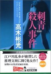 「刺青殺人事件 新装版」 高木彬光 光文社文庫
