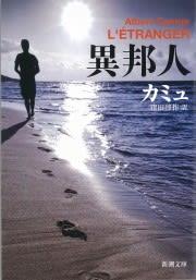 「異邦人」 カミュ 窪田啓作訳 新潮文庫