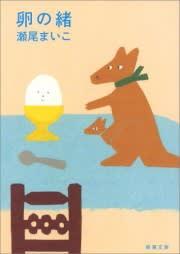 「卵の緒」 瀬尾まいこ 新潮文庫