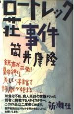 「ロートレック荘事件」 筒井康隆 新潮文庫