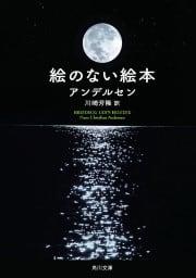 「絵のない絵本」アンデルセン 川崎峰隆訳 角川文庫