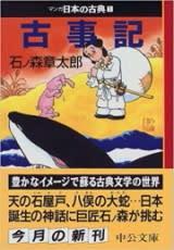 「マンガ 日本の古典 1」 中公新書