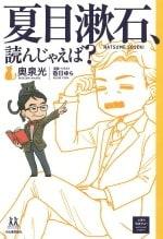 「夏目漱石読んじゃえば」 奥泉光 香月ゆら  河出書房新社