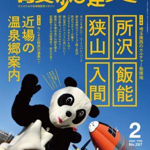 散歩の達人2月号は、ラッキーパンダが表紙です☆彡
