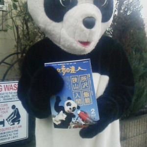 今日2月 20日、ラッキーパンダは 20歳になりました...♪♪