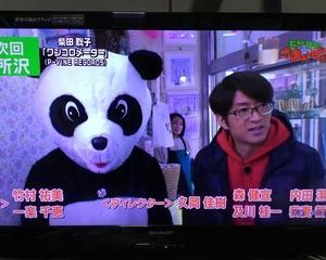 モヤモヤさまぁ~ず2 × 所沢 × ラッキーパンダ!