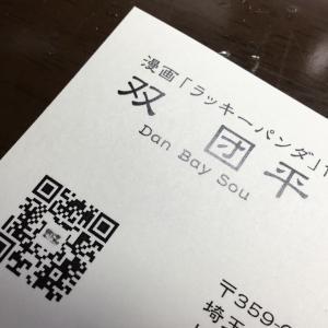 新しい名刺、ワクワク... ( *´艸`)