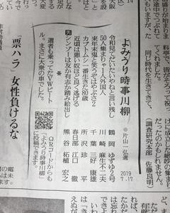本日 ( 7月 17日 ) 読売新聞〝 よみうり時事川柳 〟…☆彡