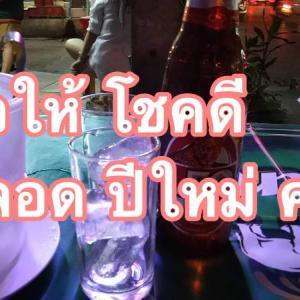 タイ彼女に覚えてたタイ語を披露できたHAPPY NEW YEAR