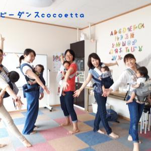 赤ちゃんが泣いてももう平気♪安心してお出かけできるベビーダンス教室:長久手市