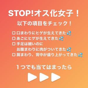 STOP!オス化女子!