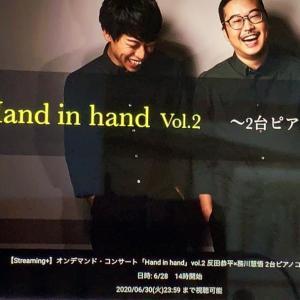 務川慧悟×反田恭平2台ピアノコンサート