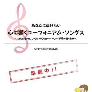 Keiko Music ユーフォニアム新譜ご予約開始のお知らせ