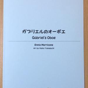 ◆ガブリエルのオーボエ/Flute, Violin, Piano by Trio Reson