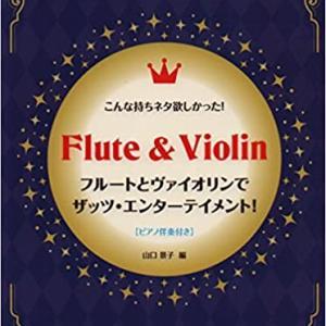 ◆演歌メドレー 石川さゆり2大ヒット: 天城越え~津軽海峡冬景色 Fl,Vn,Piano